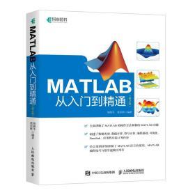 MATLAB从入门到精通第2版(异步图书出品)