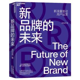 新品牌的未来 9787557680084