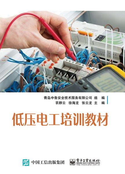 低压电工培训教材