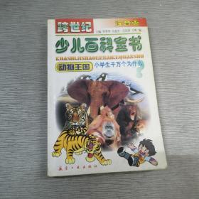 跨世纪少儿百科全书:小学生千万个为什么.动物王国注音卷