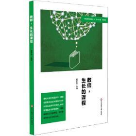特色课程建设丛书:教师,生长的课程