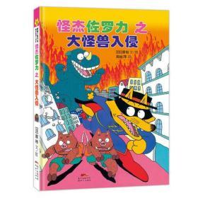 怪杰佐罗力冒险系列9-大怪兽入侵:日本热卖30年,狂销3500万本的经典童书