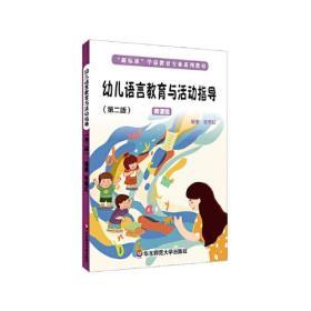 """""""新标准""""学前教育专业系列教材:幼儿语言教育与活动指导·第二版(微课版)"""