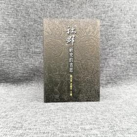 台湾中研院版   陈文德 著; 黄应贵 译《社群研究的省思》(精装)