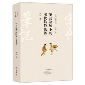 宋代笔记研究丛书:笔记语境下的宋代信仰风俗