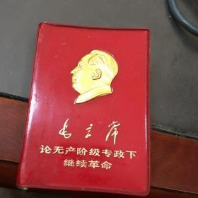 珍惜少见!毛主席论无产阶级专政下继续革命