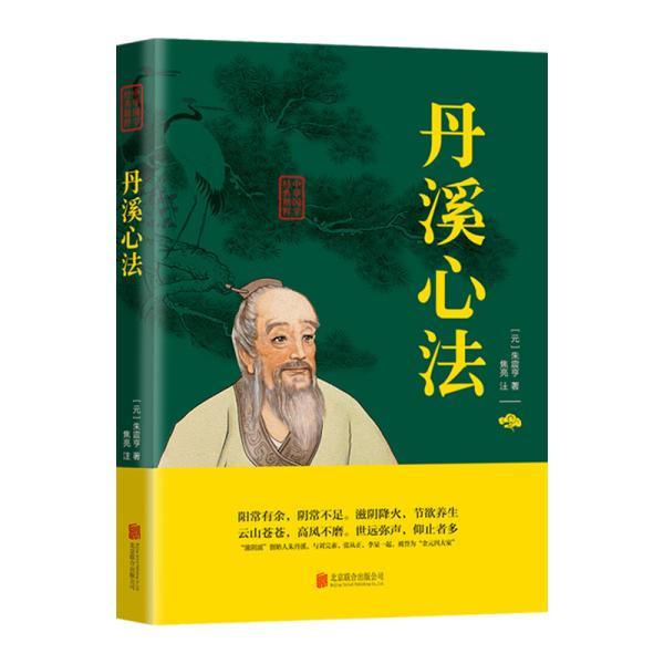 丹溪心法中华国学经典精粹双色版
