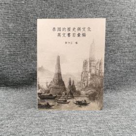 台湾中研院版 陈仲玉 编《泰国的历史与文化英文书目汇编》(锁线胶订)