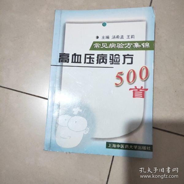 常见病验方集锦:高血压病验方500首