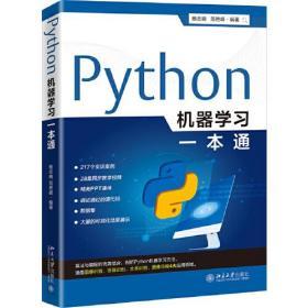 Python机器学习一本通