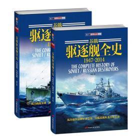 世界舰艇:苏俄驱逐舰全史(共2册) 铁甲舰与前无畏舰百科图鉴舰船模型追加与改造技术指南海军舰艇全书