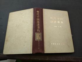 现代中国经济事典