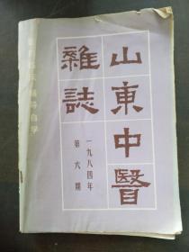 山东中医杂志(1984年第6期)总第20期