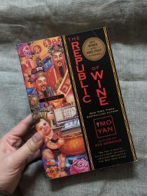 The Republic of Wine: A Novel 酒国 【莫言 作品,葛浩文 英译】