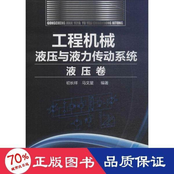 工程机械液压与液力传动系统·液压卷