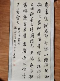 刘惠浦书法