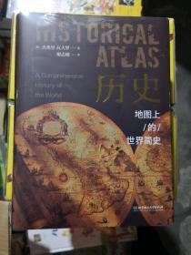 历史地图上的世界简史