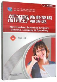 新视野商务英语视听说(第三版)(上)
