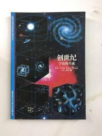 创世纪:宇宙的生成(正版现货、内页干净)