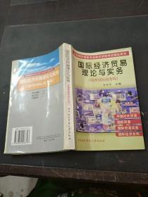 国际经济贸易理论与实务  助理国际商务师
