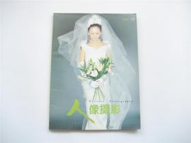《人像摄影》2001年第10期