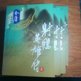 射雕英雄传(全四册,插图本)