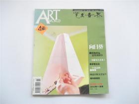 《艺术世界》2002年第11月号   创刊第150期