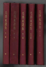 毛泽东选集 (共5卷)【注意见描述 确定认可后再下订单】