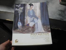 北京保利第9期精品拍卖会 中国书画 一
