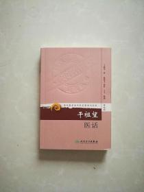 现代著名老中医名著重刊丛书【干祖望医话】