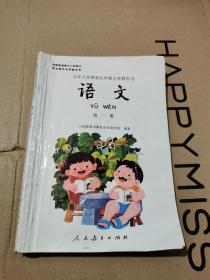 九年义务教育五年制小学教科书----语文【第一册】