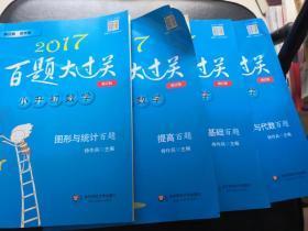 2015百题大过关·小升初数学:图形与统计百题