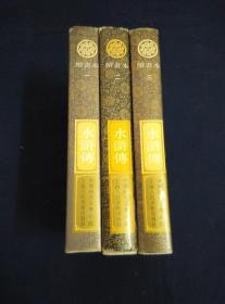 绘画本 水浒装 三册全 第一册1994年一版三印 第二册没有印版权页 第三册1993年一版二印