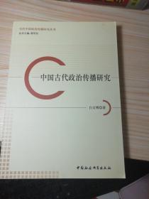 当代中国政治传播研究丛书:中国古代政治传播研究