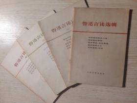 鲁迅言论选辑(1-4、全四册)