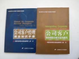 商业银行公司客户经理系列教程:公司客户经理展业知识手册,公司客户财务报告分析方法与技巧    合售两本