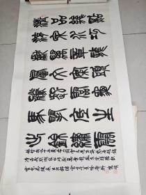 中国书协理事黑龙江书协副主席哈普都·隽明作品8平尺终身保真