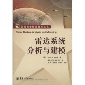 国防电子信息技术丛书:雷达系统分析与建模