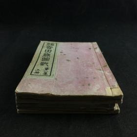 清光绪点石斋石印本《鸿雪斋因缘图记》存五册 缺第一集下册,洒金皮,版本好,图精细!