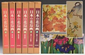 日本的花鸟画 6册全  双盒套  带内盒和外盒子  大8开宽版  单册约8斤重!  日本直发包邮 特价