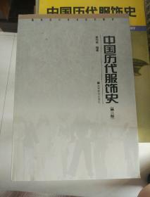 服装设计专业系列教材:中国历代服饰史