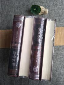 宋元学案(全四册)