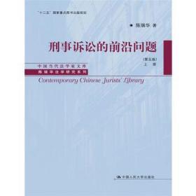 <上册>刑事诉讼的前沿问题(第五版) 陈瑞华 中国人民大学出