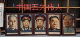中国五大伟人挂像,相框,品相一流,尺寸如图,保存完整,红色收藏佳品!