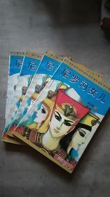《尼罗河女儿》第四卷(2.3.4.5.)