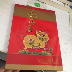 金猪送福 2007年邮票 岁次丁亥
