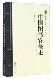 中国图书文化史:中国图书官修史武汉大学霍艳芳9787307117891