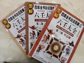 图解六壬大全(1、2、3)册