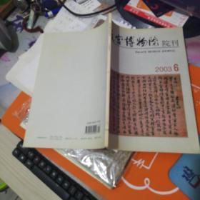 故宫博物院院刊(2003年第6期)