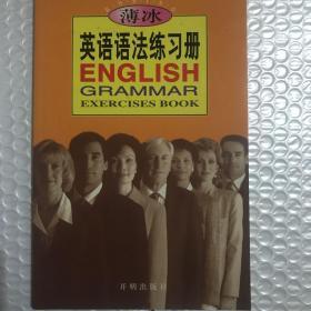 薄冰英语语法练习册